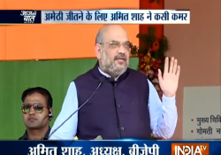 Amit Shah in Amethis